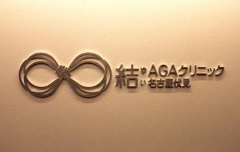 結AGAクリニック入り口のロゴ